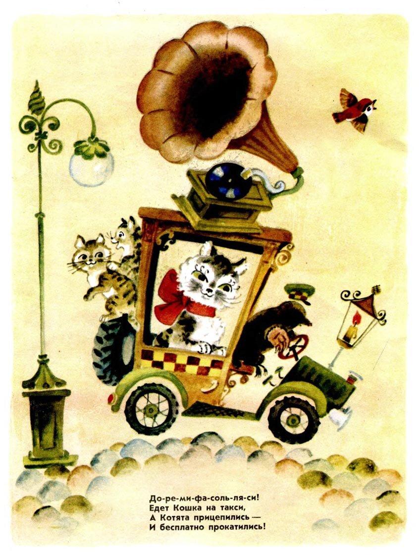 Борис Заходер «Считалия», иллюстрации Анатолия Елисеева