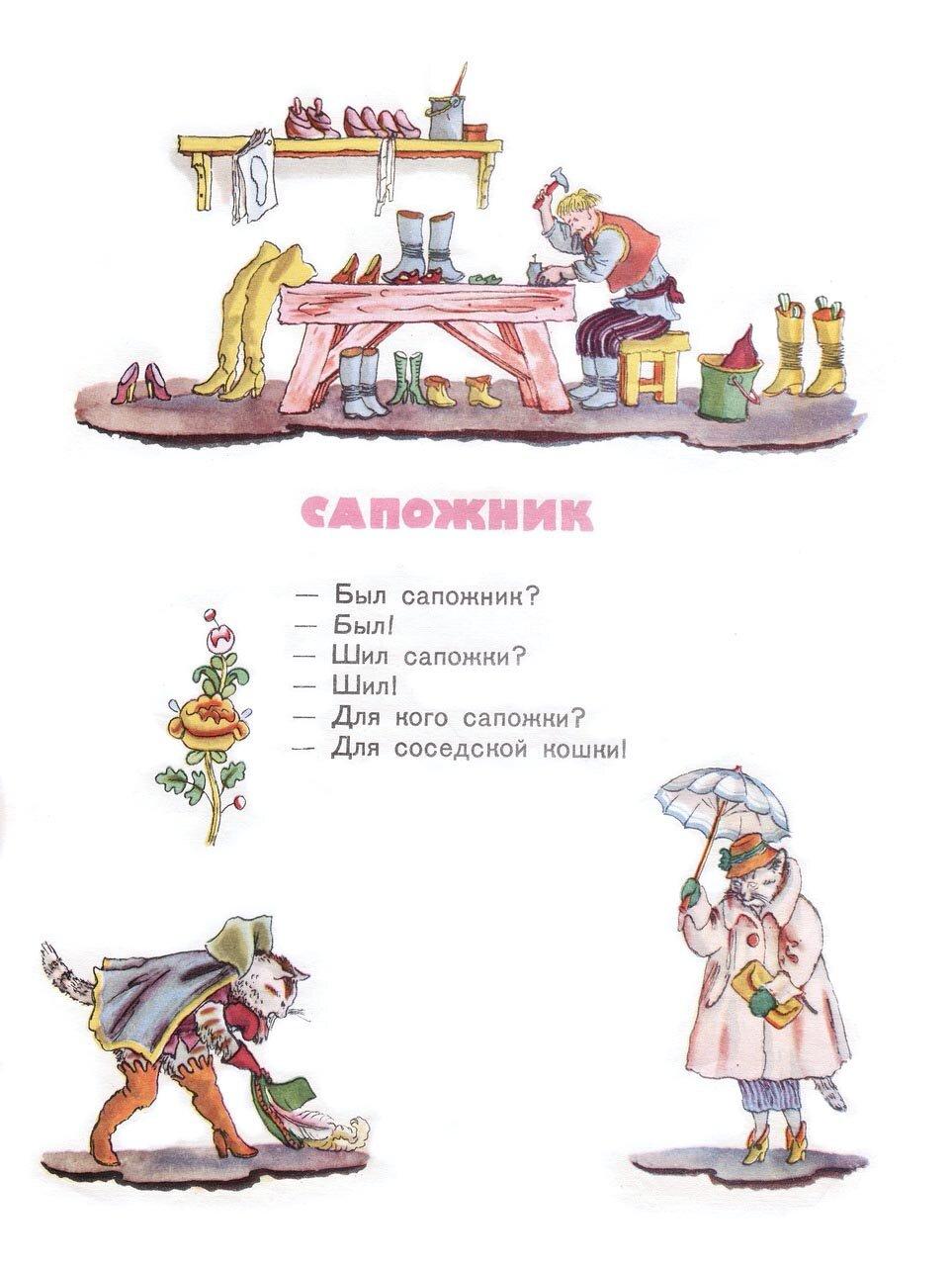 Борис Заходер «Сапожки», иллюстрации Владимира Конашевича