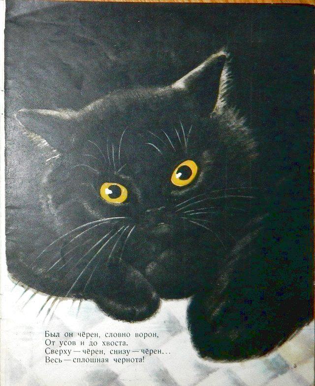 Борис Заходер «Сказочка», иллюстрации Алисы Порет