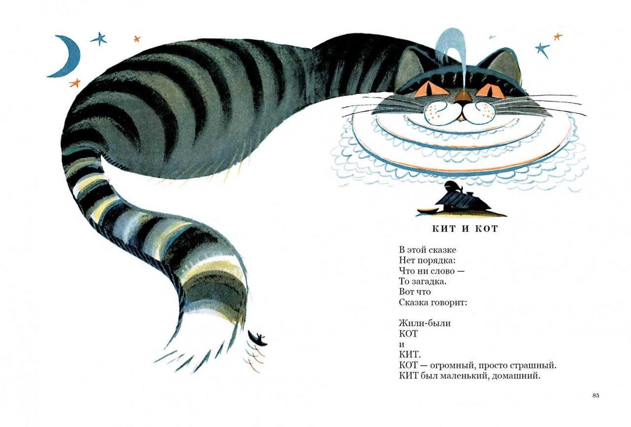 Борис Заходер «Кит и Кот», иллюстрации Льва Токмакова