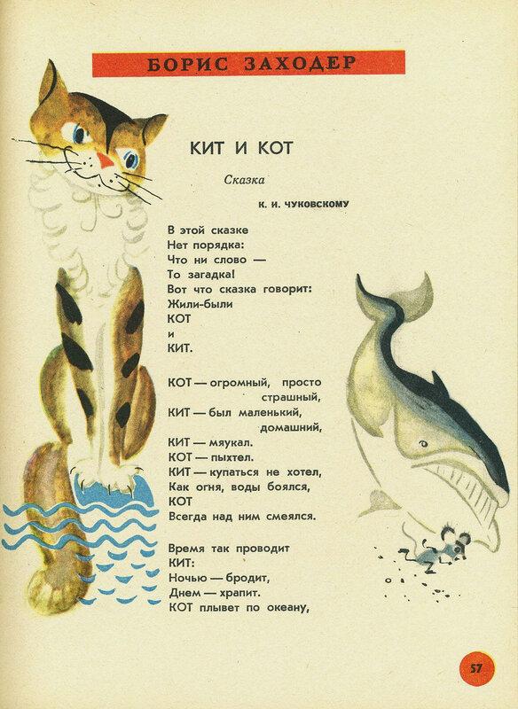 Борис Заходер «Кит и Кот», иллюстрации Вениамина Лосина