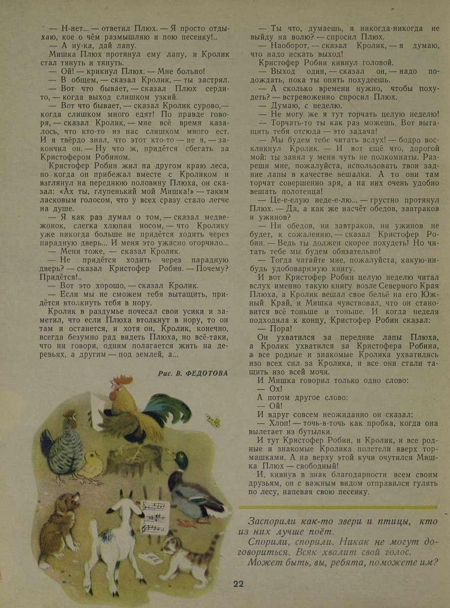 «Мурзилка» №8 1958 год