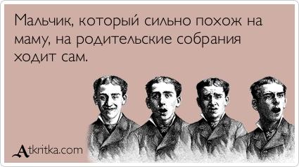 atkritka_1355751546_409