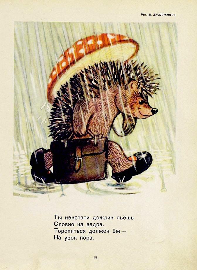 Картинка из «Мурзилки» 1957 года
