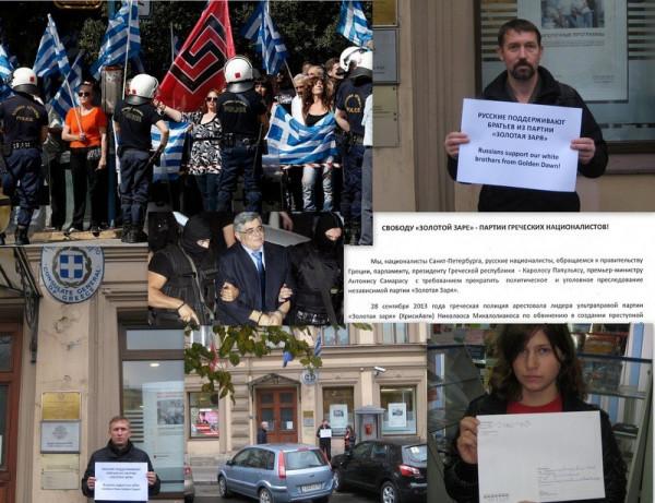 русские  - акция в поддержку греческой партии