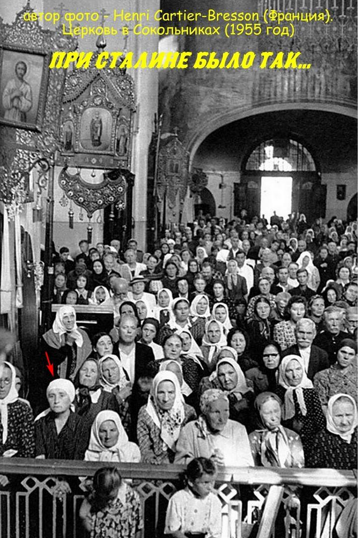 При Сталине было так (церковь)
