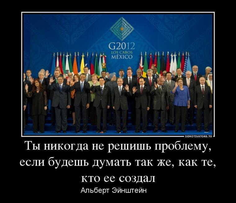 99422_tyi-nikogda-ne-reshish-problemu-esli-budesh-dumat-tak-zhe-kak-te-kto-ee-sozdal_demotivators_ru