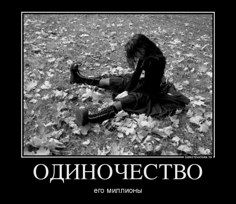 48228982_odinochestvo