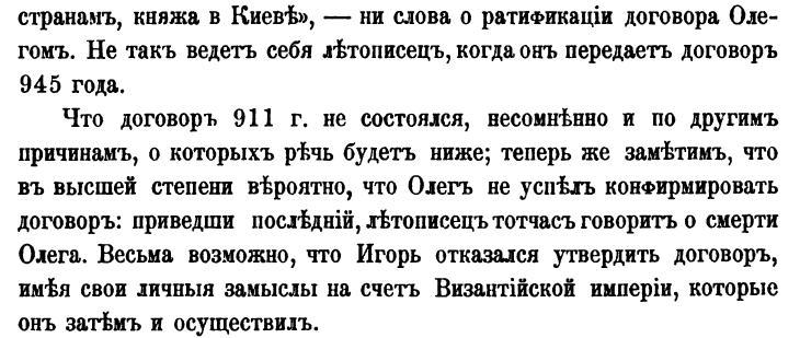Византийский временник 02 1895 Харвард_01