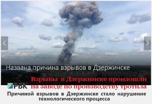 Дзержинск_взрывы