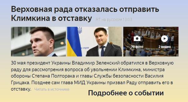 Климкин_решение ВРУ