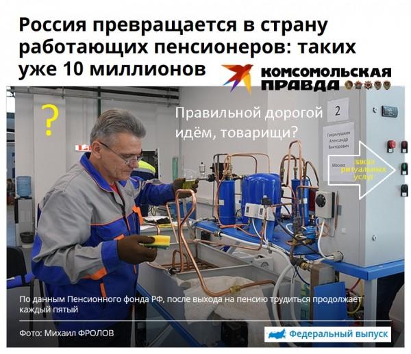 РФ_работающие пенсионеры