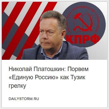 Платошкин о грелке и Тузике_1