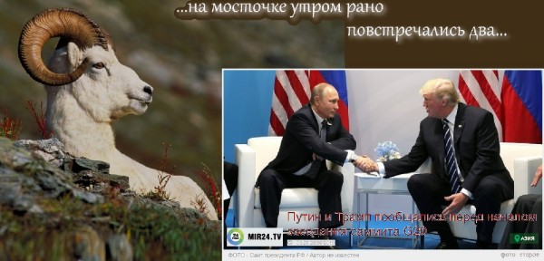 Путин_Трамп_Осака_2
