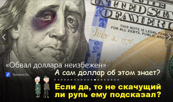доллар обвал