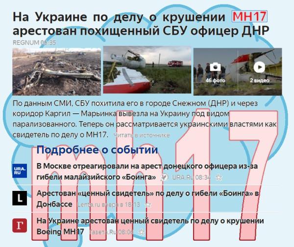 MH17_арест