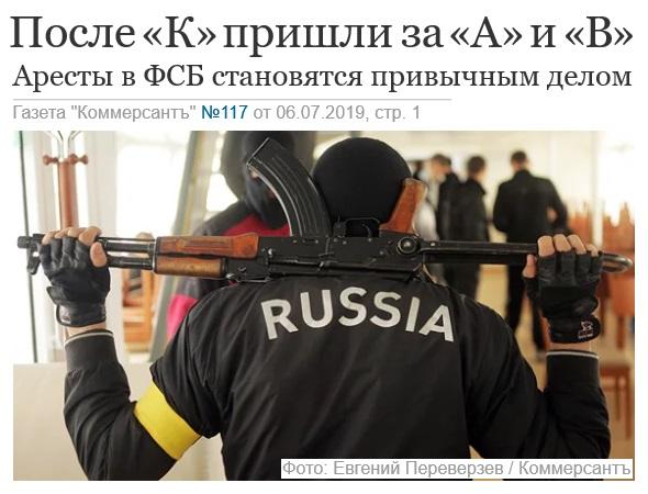 ФСБ_аресты