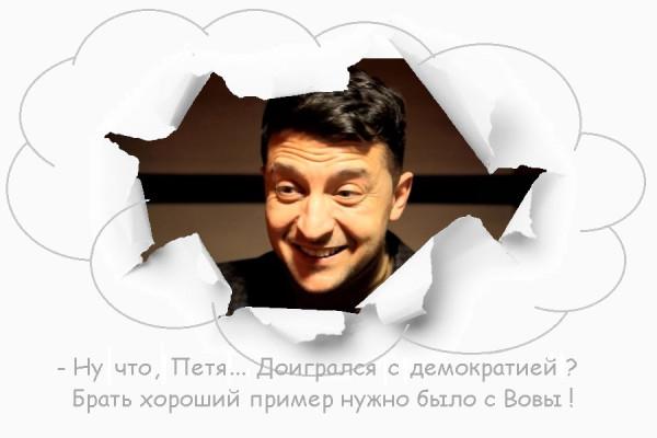 Зеленский_дырка_1