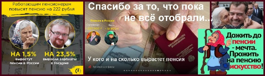 пенсия_нищета_1