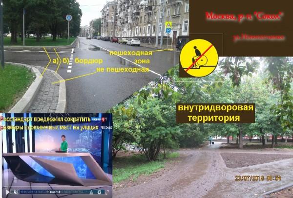 Москва_бюджет_траты_1
