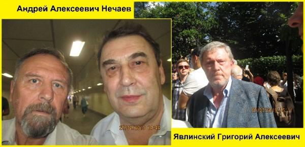 Нечаев_Явлинский