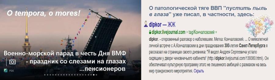 СПб_парад_1