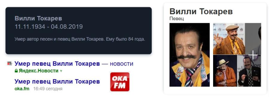 Вилли Токарев умер