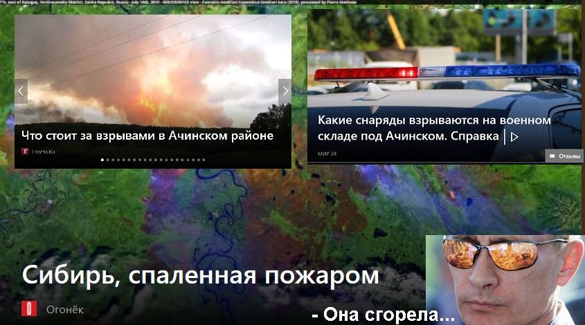 Сибирь_пожар
