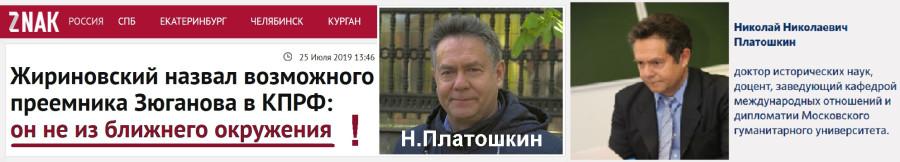 Платошкин_ZNAK
