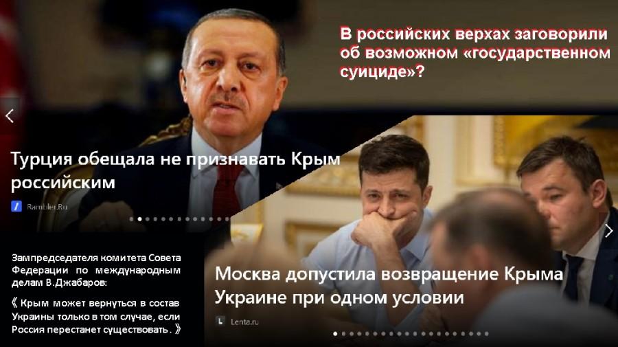 Крым_Турция-Украина-Россия
