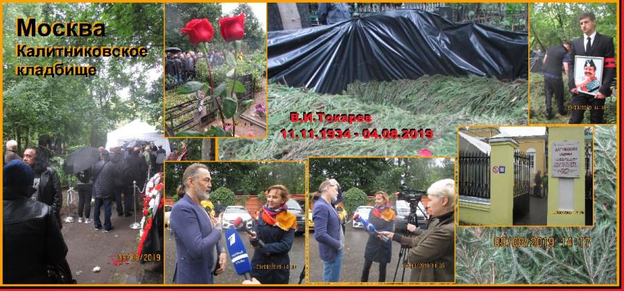 Токарев В.И._1