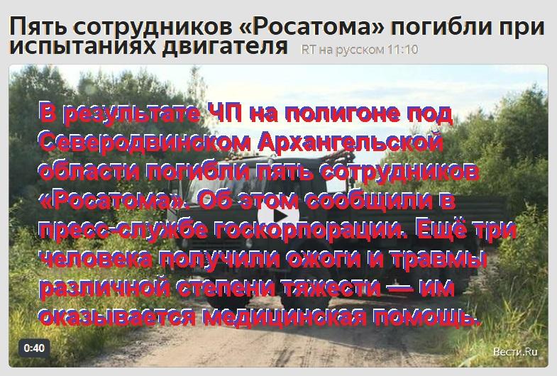 Росатом_ЧП