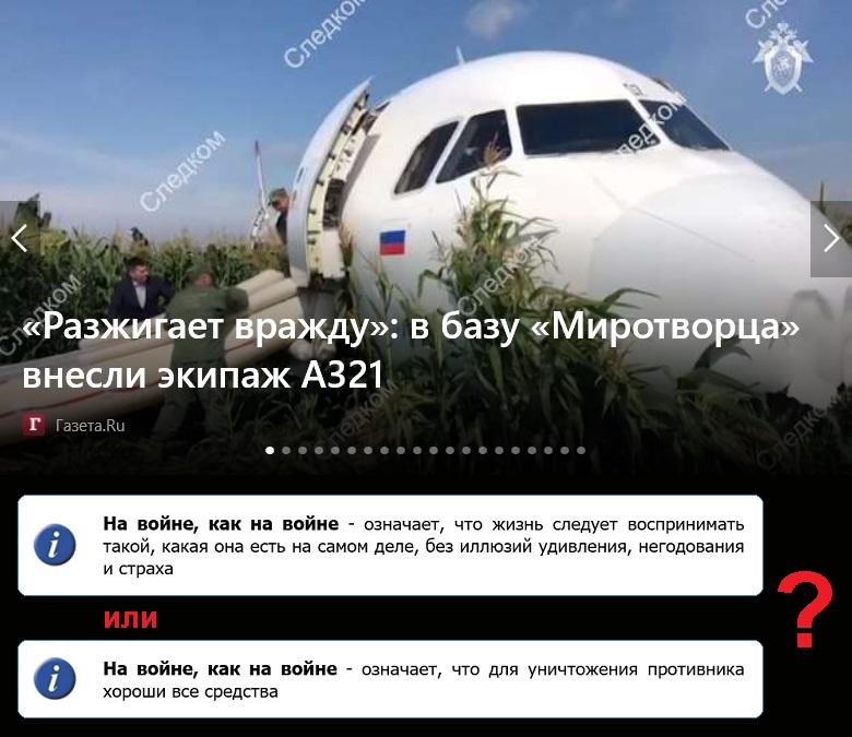 А321_вынужденная посадка