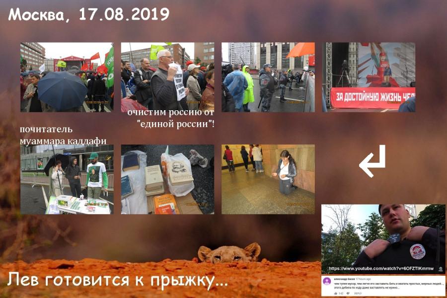 протест_17.08.2019_1