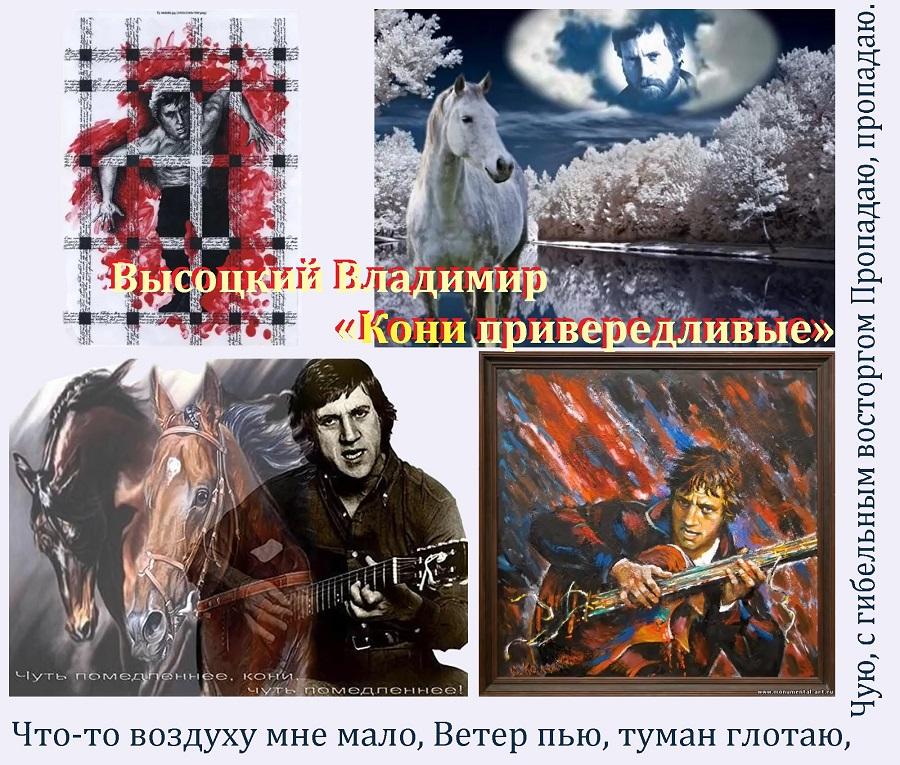 Высоцкий_Кони_1