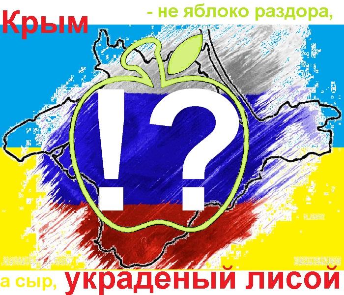 Крым-сыр-лиса