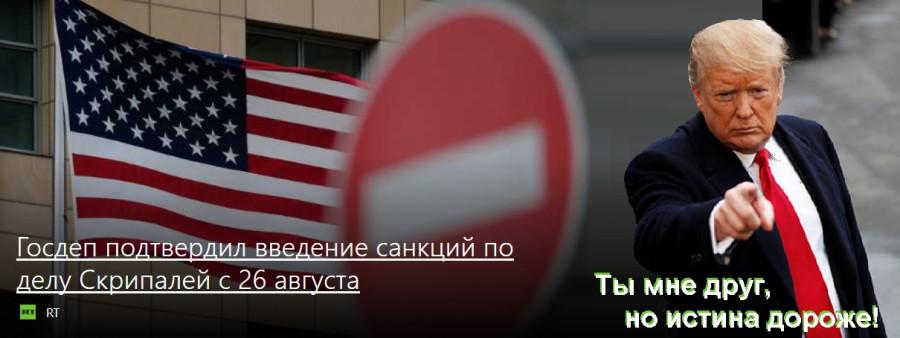 Скрипали_Госдеп_санкции