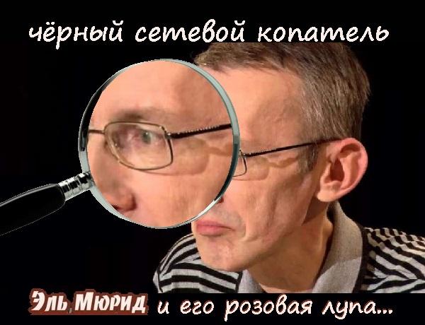 Эль Мюрид_косой взгляд