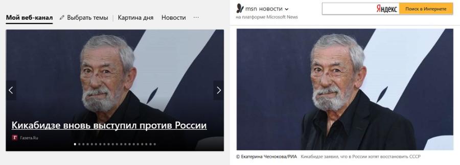 Кикабидзе_фотошоп из росСМИ_1