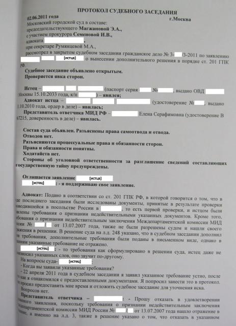 Мосгорсуд: судебная практика (протоколот 02.06.2011 г., стр.1)