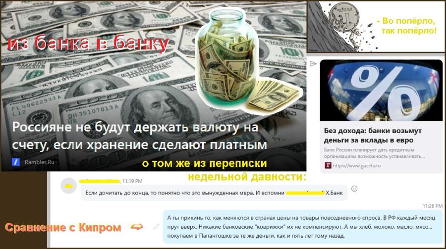 деньги из банка в банку