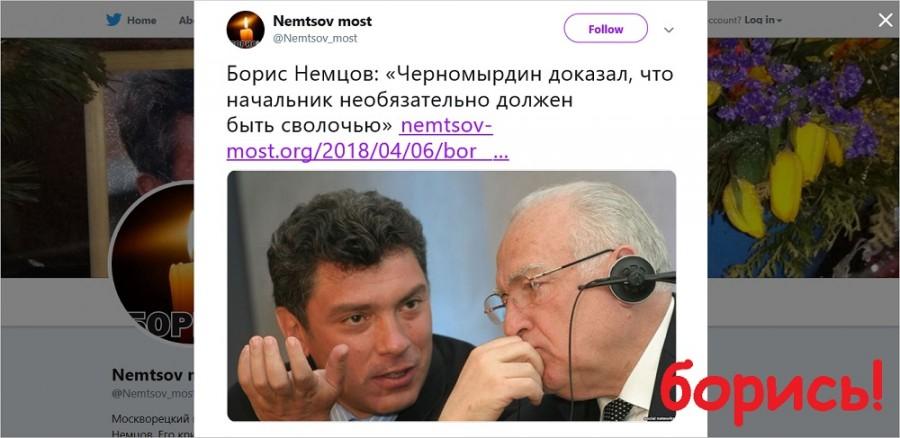 Немцов & Черномырдин
