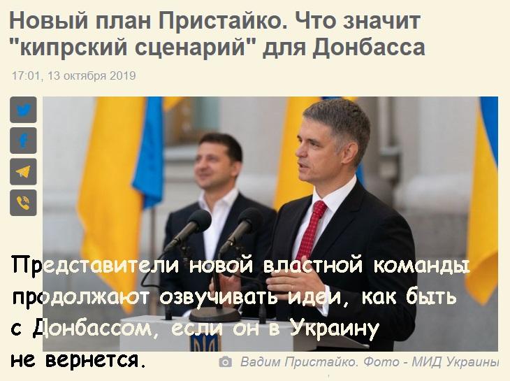 Донбасс-Украина