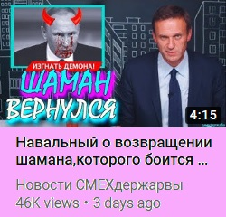 Навальный о шамане