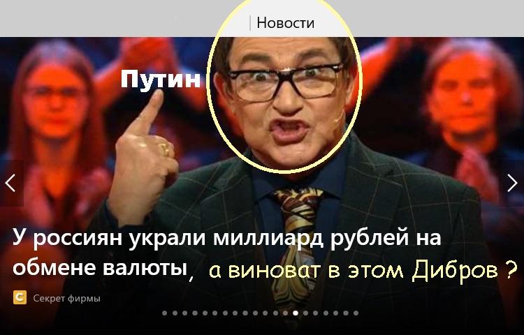 виноват ли Дибров