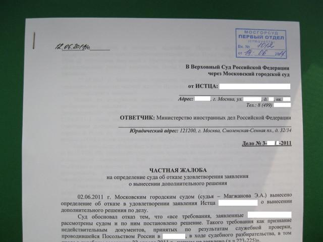 Мосгорсуд: судебная практика (частная жалоба от 12.06.2011 г.)