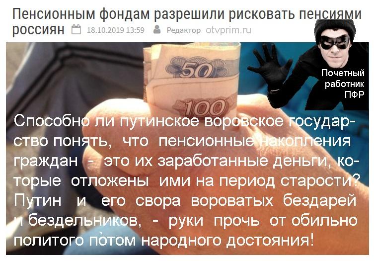 ПФР-потрошитель наших карманов