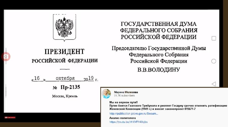 Мелихова Марина обращение
