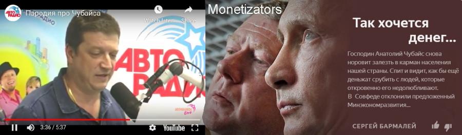 Monetizators