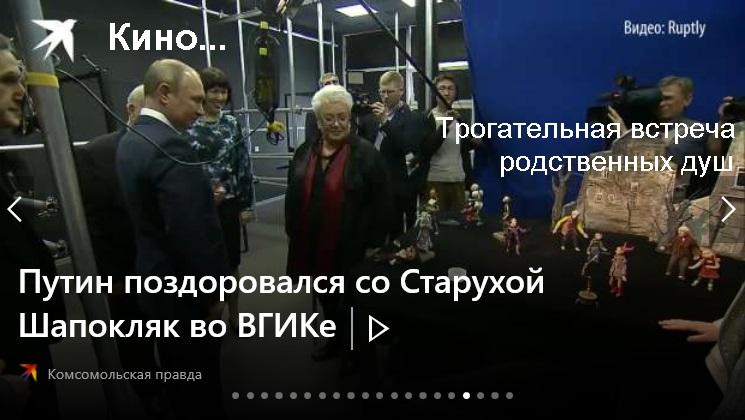 Путин и Шапокляк